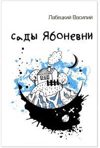 Сады Ябоневни - Василий Лабецкий