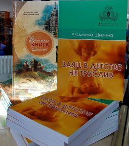 книги Людмилы Шилиной