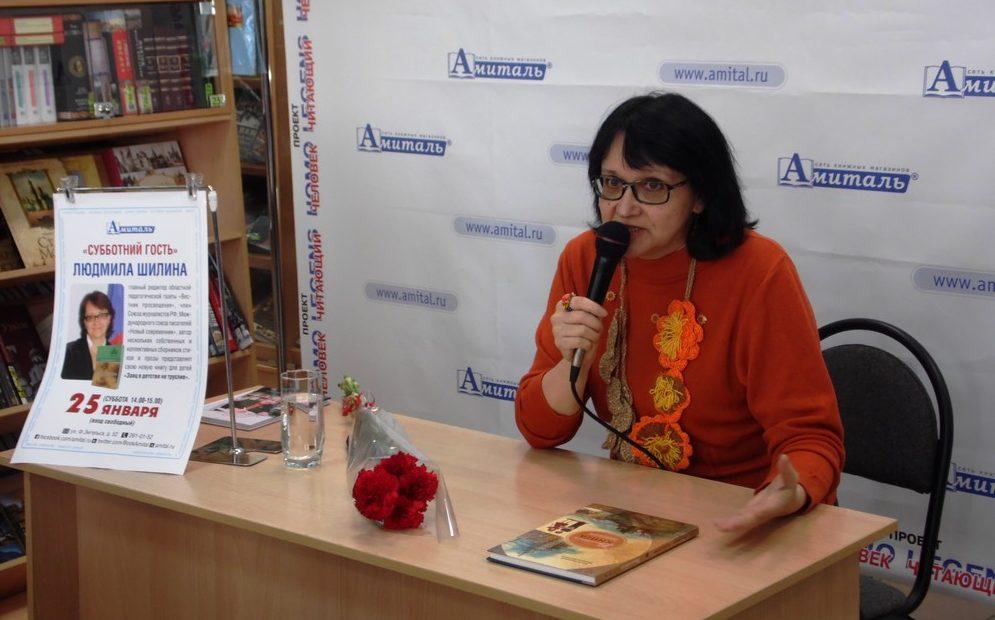 Людмила Шилина
