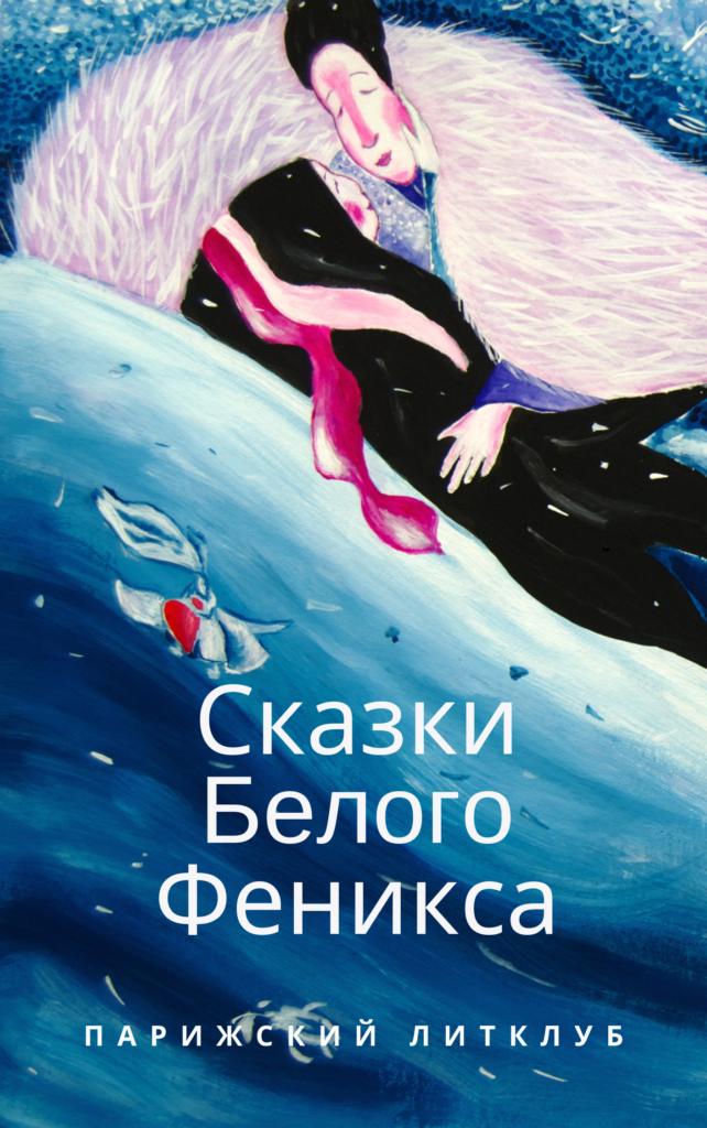 Сказки Белого Феникса
