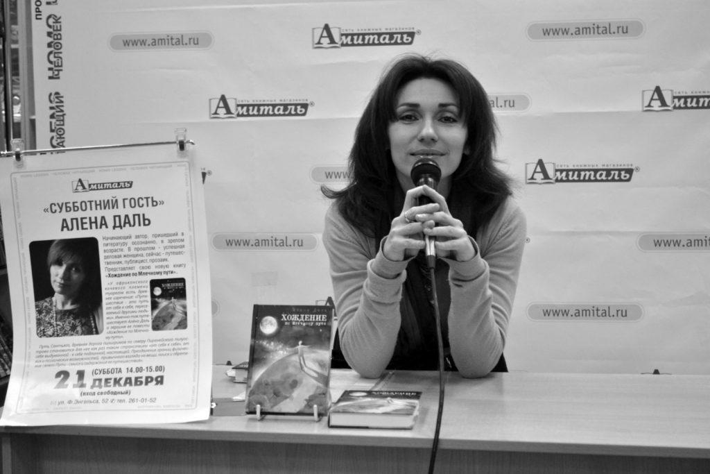 Алена Даль