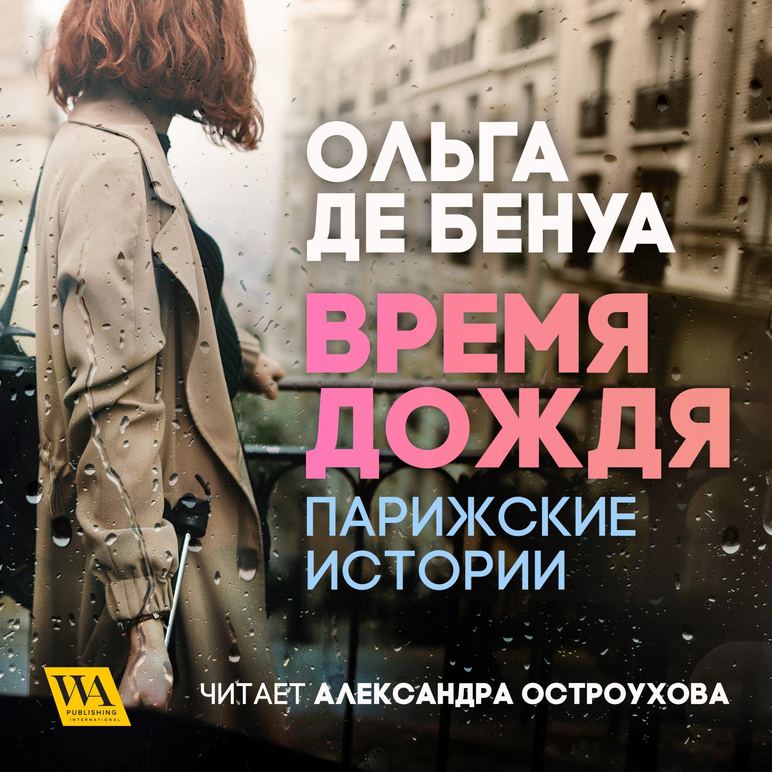 Ольга де Бенуа - Время дождя