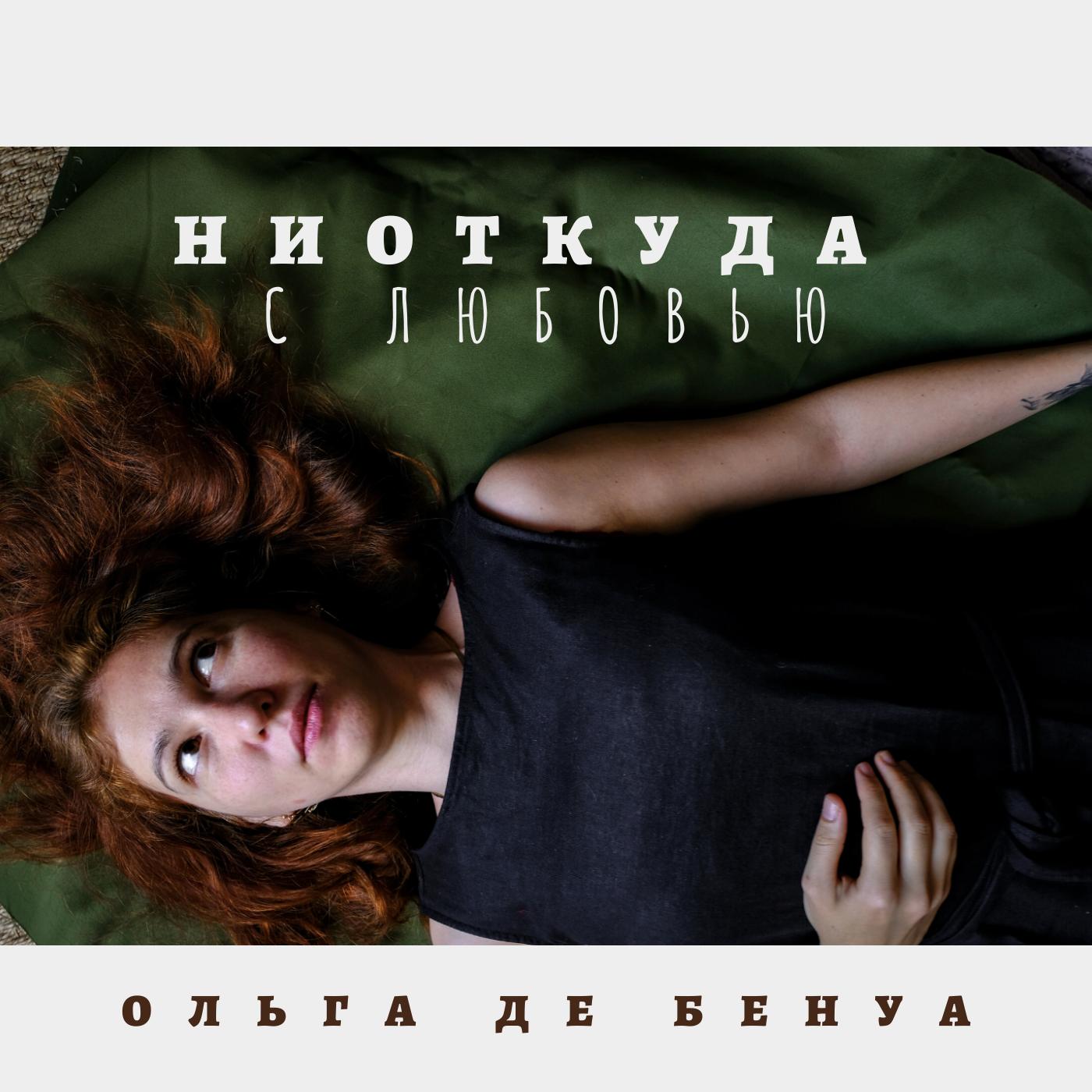Ольга де Бенуа - Ниоткуда с любовью