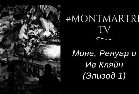 МонмартрТВ